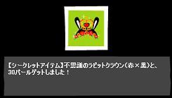 シークレットアイテム出た(100802.jpg