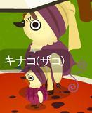 三女キナコ(101022.jpg