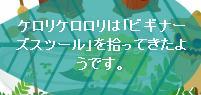 拾ってきたケロリちゃん(100717.jpg