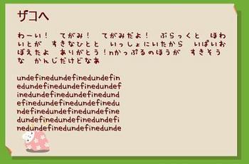 かんたーたのバグった手紙(101031.jpg
